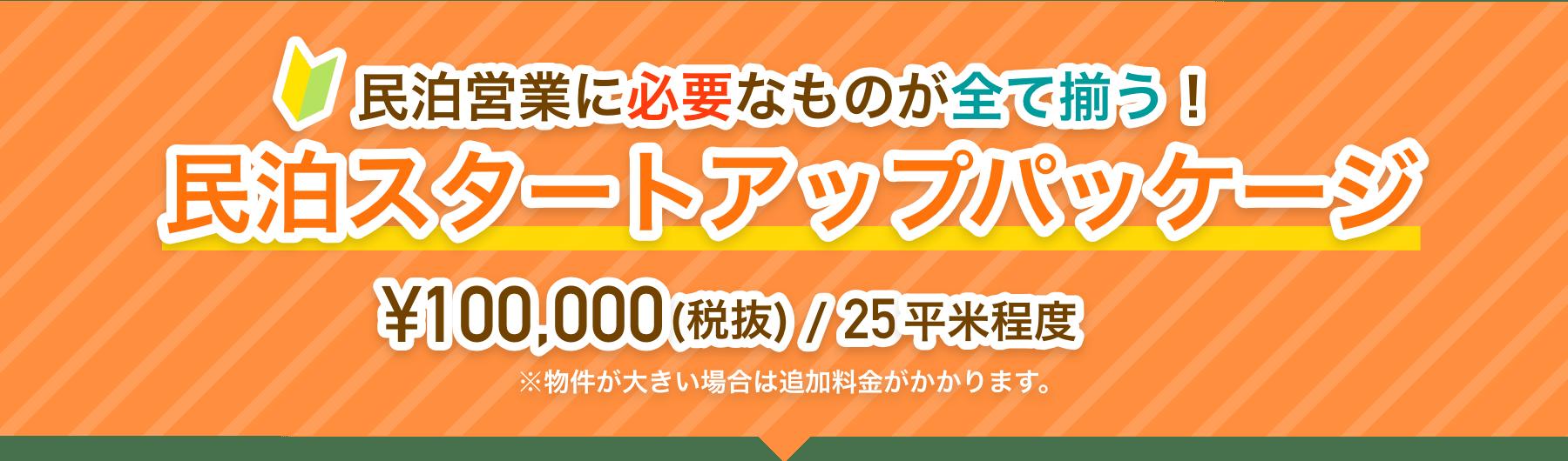 月額固定25,000円 圧倒的な安さの民泊代行