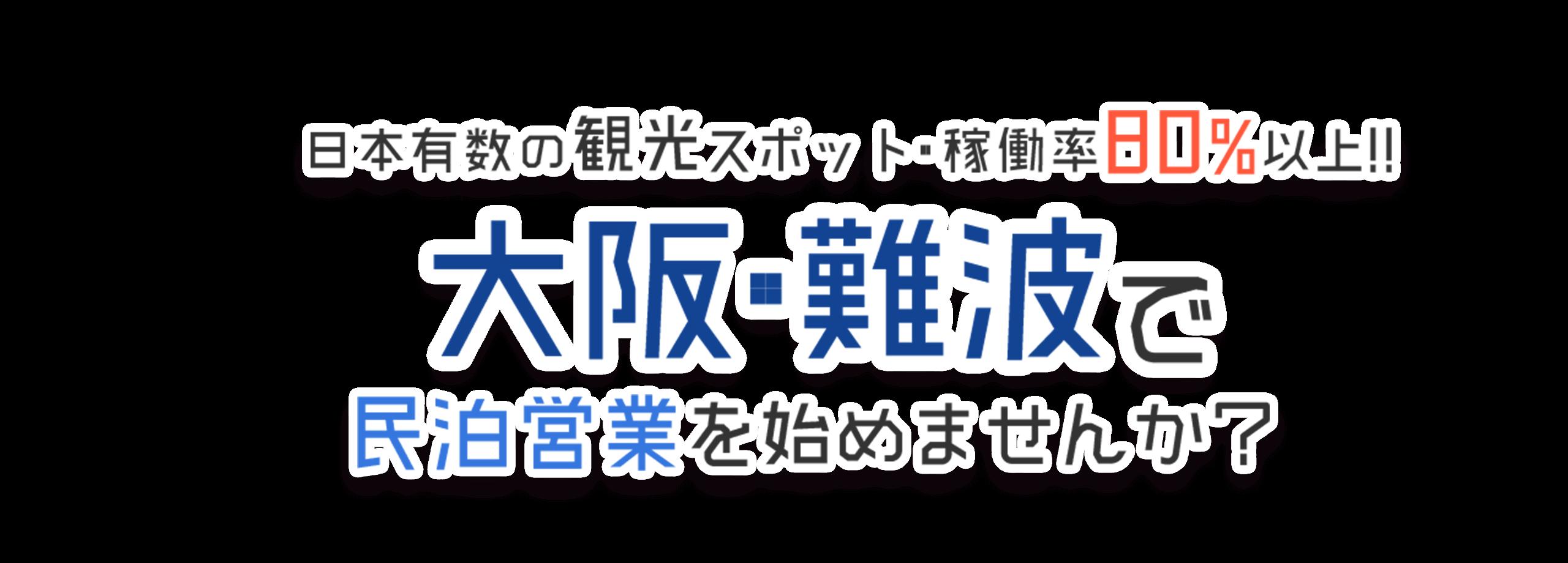 日本有数スポット・稼働率80%以上!!大阪難波で民泊営業を始めませんか?